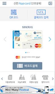 신한카드 - 신한 앱카드(간편결제) - screenshot thumbnail