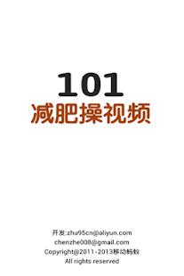 101减肥操视频
