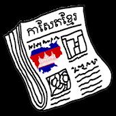 Kaset Khmer