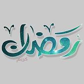 Emsakeyet Ramadan