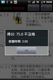 玩免費交通運輸APP|下載台灣汽機車駕照筆試模擬考 app不用錢|硬是要APP