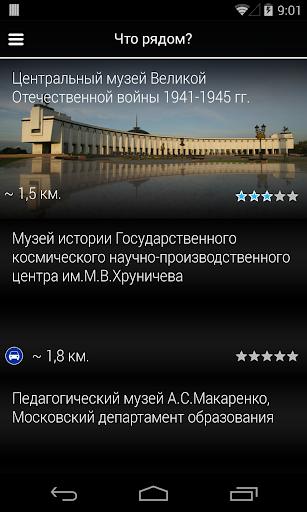 免費下載生活APP|По музеям app開箱文|APP開箱王