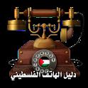 دليل الهاتف الفلسطيني icon