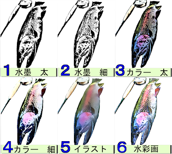 GYOTAKU ~ a new fishing tool ~ screenshot 11