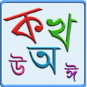 Bangla Alphabet Game icon