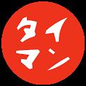 単虎自動タイマン icon