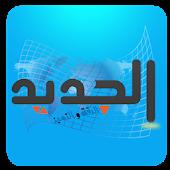 Aljadyd News - الجديد نيوز