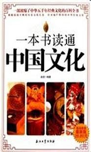 一本书读通中国文化