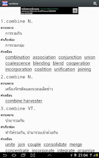 Thai Dict 2 - screenshot thumbnail