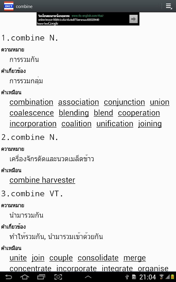 Thai Dict 2 - screenshot