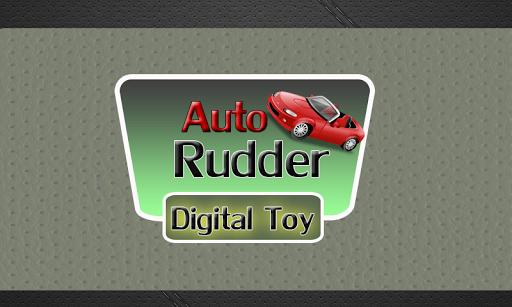 自動舵的數碼玩具