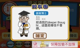 Screenshot of Million School Online