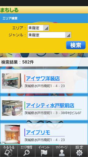 【免費旅遊App】まちなかガイド-街知(まちしる)-水戸-APP點子