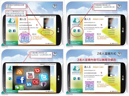 免費社交App|Z名片 電電公會 劉人瑋  最Z-HIGH的名片 Zcard|阿達玩APP