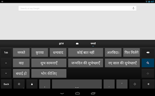 Google Hindi Input - screenshot thumbnail