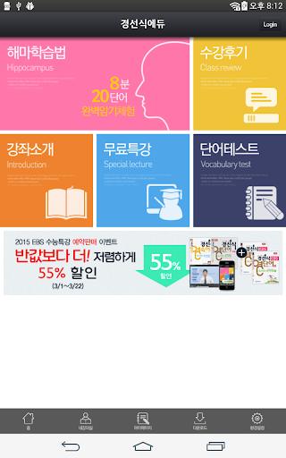 免費下載教育APP|경선식에듀 app開箱文|APP開箱王