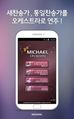 미가엘 찬양 반주기 오케스트라 (새/통일찬송가)Lite - screenshot