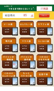 IT用語:もの知り~ズ 商業 App-愛順發玩APP