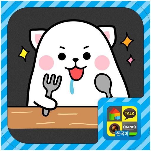 동글뎅굴 포멩 스티커팩 個人化 App LOGO-硬是要APP