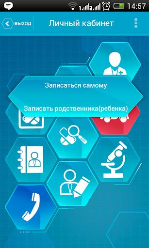 【免費醫療App】Электронный кабинет пациента-APP點子