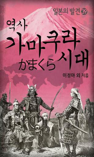 일본의 역사_가마쿠라 시대