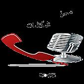 تسجيل المكالمات 2015