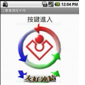 工聯會業餘進修課程手冊2013夏