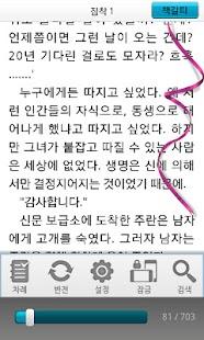 [로맨스]집착(전2권,완)-에피루스 베스트로맨스소설 - screenshot thumbnail