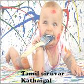 Tamil Siruvar Kathaigal