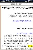 Screenshot of Orayta Jewish Books - Donate