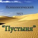 "Психологический тест ""Пустыня"" icon"