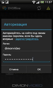 DimonVideo Offline - screenshot thumbnail