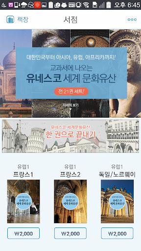 교과서에 나오는 유네스코 세계문화유산