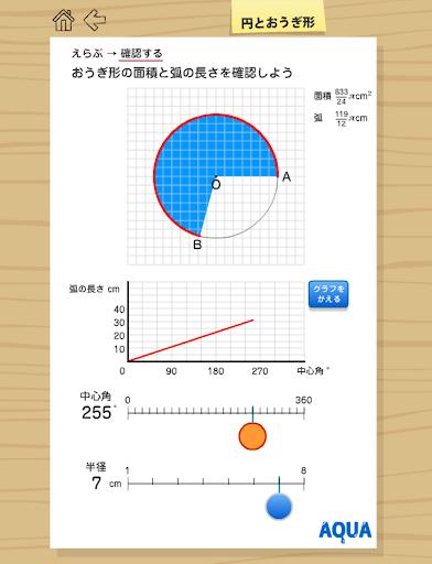 無料教育Appの円とおうぎ形 さわってうごく数学「AQUAアクア」|記事Game