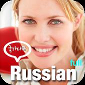 국가대표 러시아어 완전 첫걸음 (풀버전)