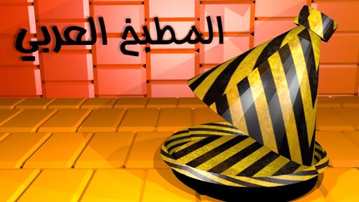 الطبخ العربي