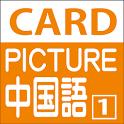 やさしい中国語絵カード01 読上げ機能付き icon
