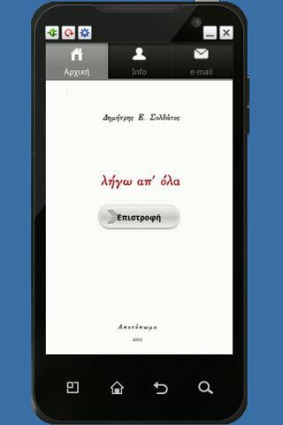 Dimitris E. Soldatos- screenshot