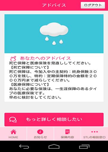 無料财经Appのほけん診断アプリ 記事Game