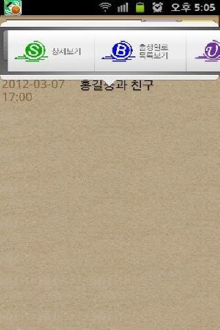 대박만세력- screenshot