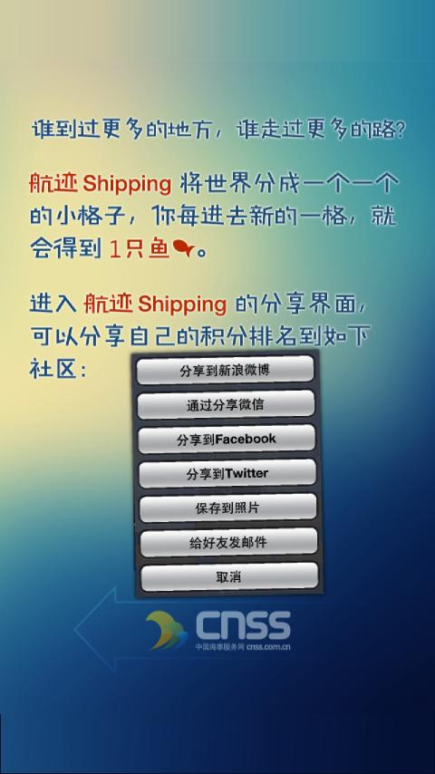 航迹 BeenThere Shipping- screenshot