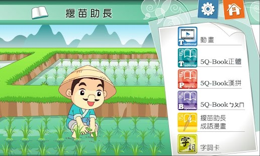 免費下載教育APP|Pulling on Seedlings to Grow app開箱文|APP開箱王