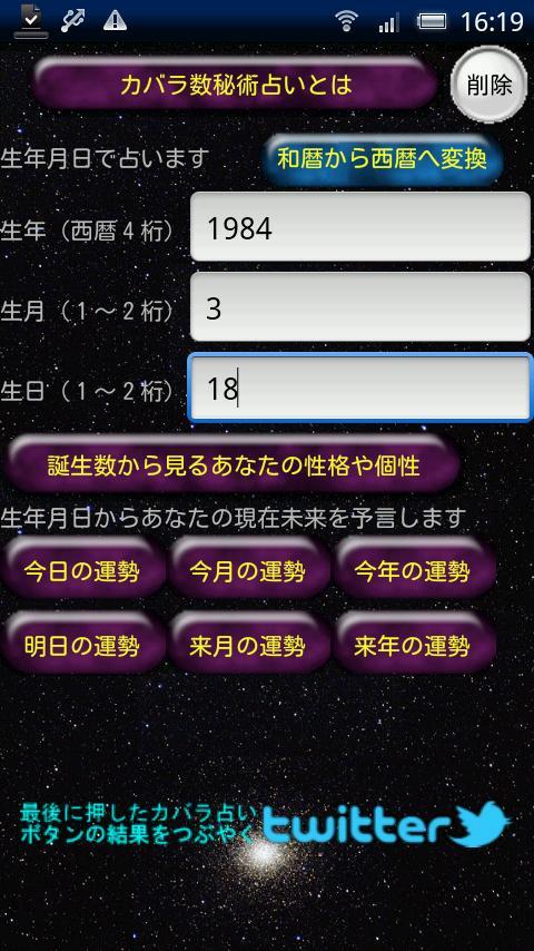 カバラ数秘術占い FREE- screenshot