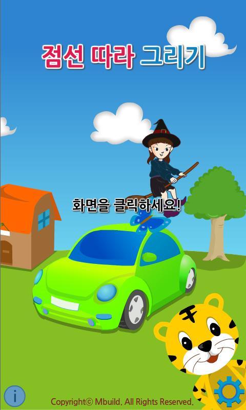점선 따라 그리기 [영재키즈]- screenshot
