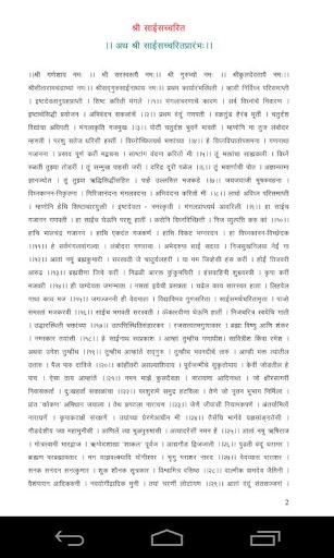 Sai Charitra Hemadpant
