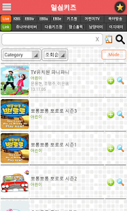 일심키즈TV screenshot 0