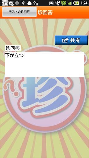 免費娛樂App|爆笑!テスト珍回答|阿達玩APP