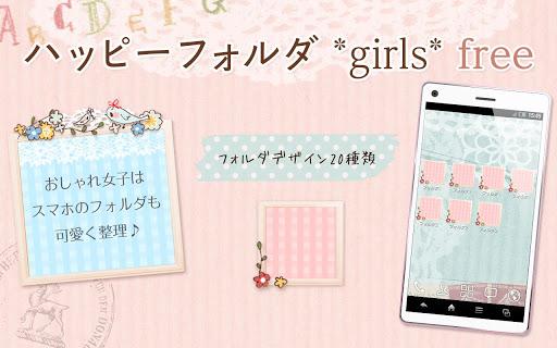 ハッピーフォルダ *girls* free