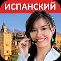 Испанский - Учимся говорить icon