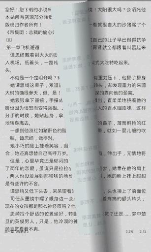 经典总裁小说文集[简繁]